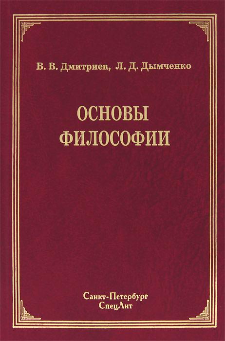 Основы философии, В. В. Дмитриев, Л. Д. Дымченко