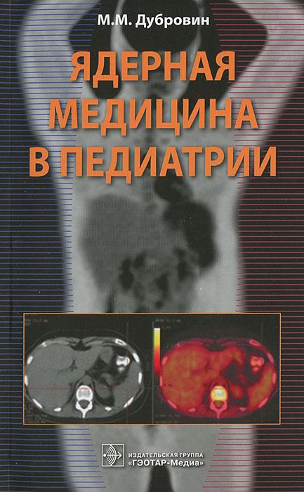Ядерная медицина в педиатрии, М. М. Дубровин