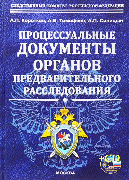 Процессуальные документы органов предварительного расследования, А. П. Коротков, А .В. Тимофеев, А. П. Синицын