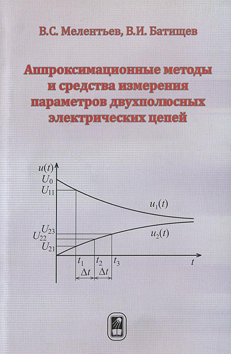 Аппроксимационные методы и средства измерения параметров двухполосных электрических цепей, В. С. Мелентьев, В. И. Батищев