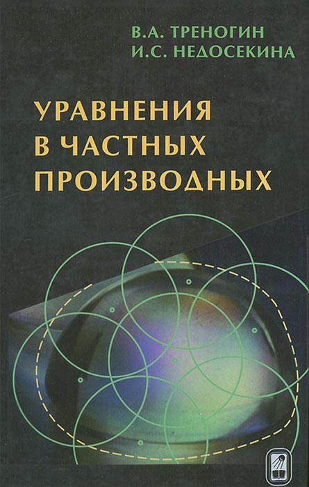 Уравнения в частных производных, В. А. Треногин, И. С. Недосекина