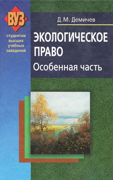 Экологическое право. Особенная часть, Д. М. Демичев