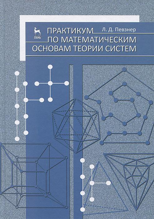 Практикум по математическим основам теории систем, Л. Д. Певзнер