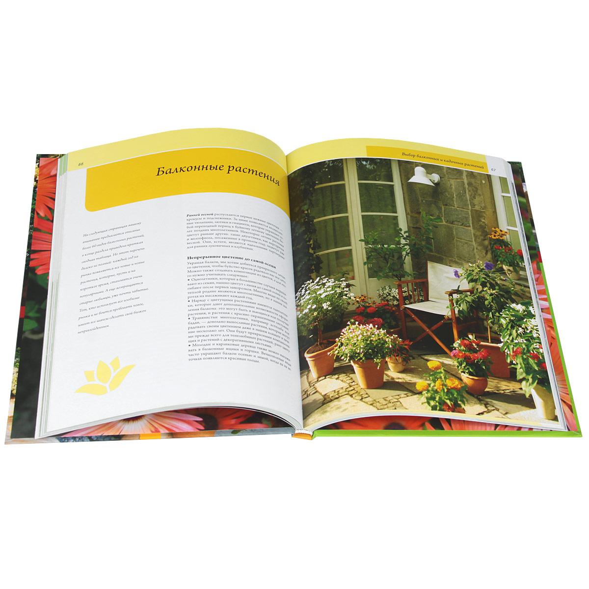 Растения для балконов и террас, Иоахим Майер