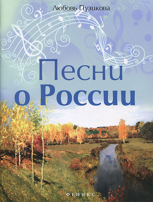 Песни о России, Любовь Пузикова