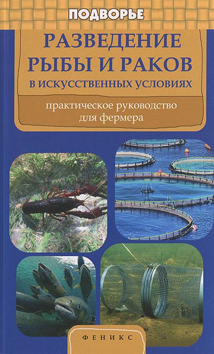 Разведение рыбы и раков в искусственных условиях. Практическое руководство для фермеров, Л. С. Моисеенко