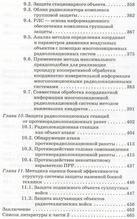 Высокоточное оружие и борьба с ним, Е. Г. Борисов, В. И. Евдокимов