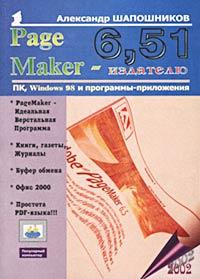 PageMaker 6,51 - издателю, Александр Шапошников