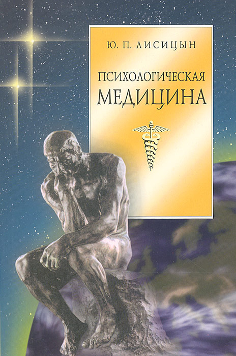 Психологическая медицина, Ю.П. Лисицын