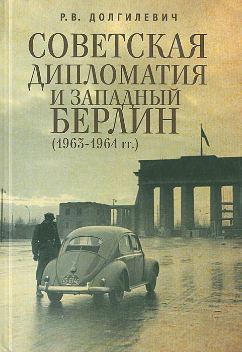 Советская дипломатия и Западный Берлин (1963-1964 гг.), Р. В. Долгилевич