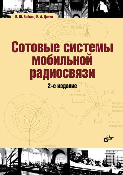 Сотовые системы мобильной радиосвязи, А. Бабков, И. Цикин