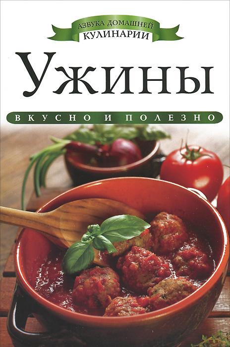 Ужины, Ксения Любомирова