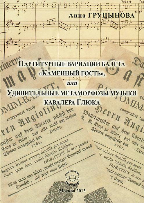 """Партитурные вариации балета """"Каменный гость"""", или Удивительные метаморфозы музыки кавалера Глюка, Анна Груцынова"""