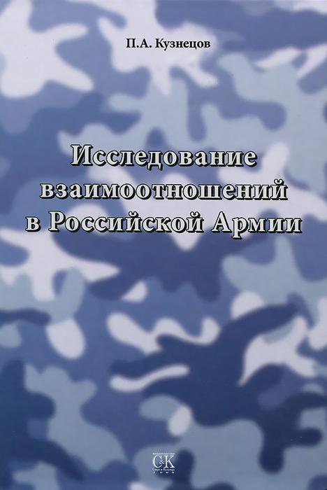 Исследование взаимоотношений в Российской Армии, П. А. Кузнецов