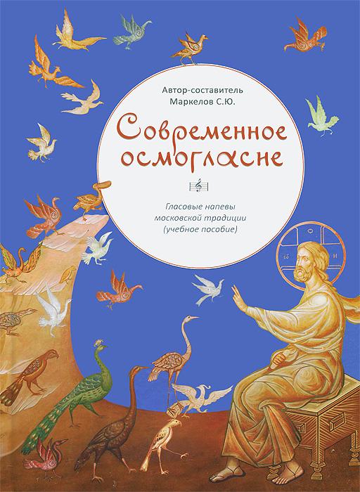 Современное осмогласие, С. Ю. Маркелов