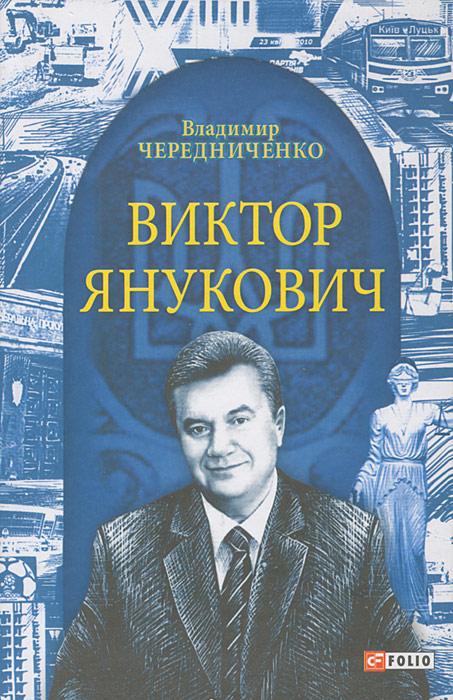 Виктор Янукович, Владимир Чередниченко