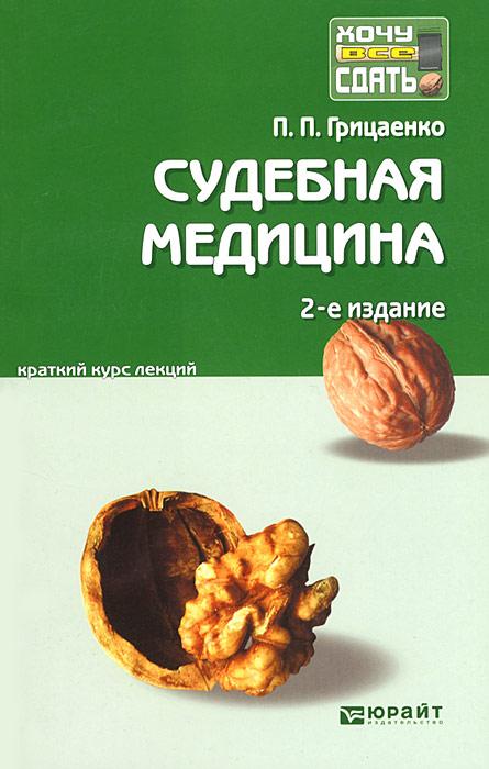 Судебная медицина. Краткий курс лекций, П. П. Грицаенко