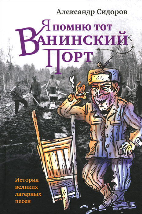 Я помню тот Ванинский порт, Александр Сидоров