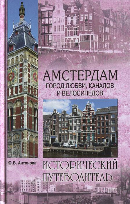 Амстердам. Город любви, каналов и велосипедов, Ю. В. Антонова