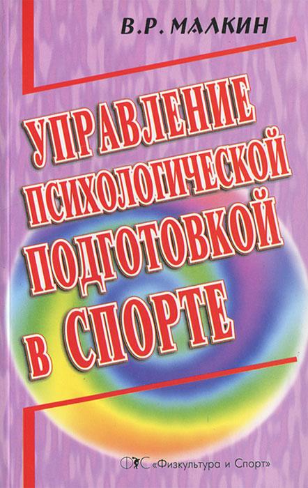 Управление психологической подготовкой в спорте, В. Р. Малкин