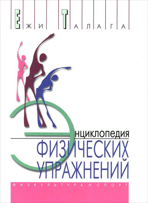 Энциклопедия физических упражнений, Ежи Талага