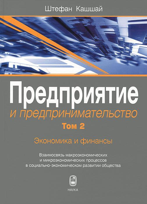 Предприятие и предпринимательство. В 5 томах. Том 2. Экономика и финансы, Штефан Кашшай