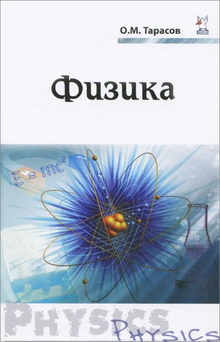 Физика, О. М. Тарасов