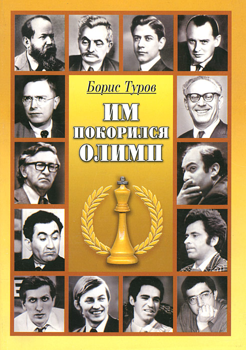 Им покорился Олимп, Борис Туров