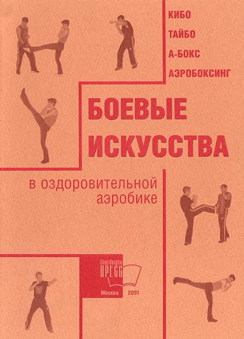 Боевые искусства в оздоровительной аэробике, М. П. Ивлев