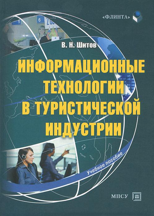 Информационные технологии в туристической индустрии, В. Н. Шитов