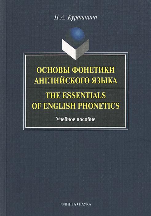 Основы фонетики английского языка / The Essentials of English Phonetics, Н. А. Курашкина
