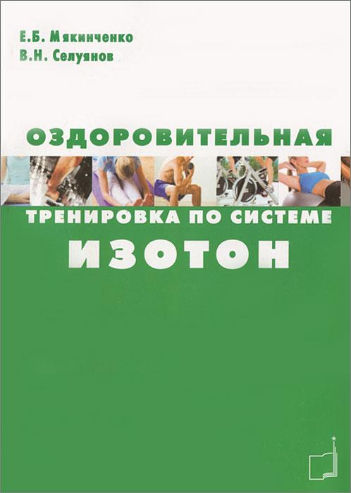 Оздоровительная тренировка по системе Изотон, Е. Б. Мякинченко, В. Н. Селуянов