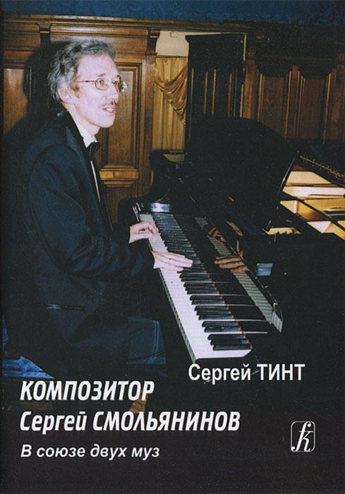 Композитор Сергей Смольянинов. В союзе двух муз, Сергей Тинт