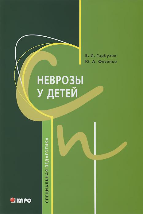 Неврозы у детей, В. И. Гарбузов, Ю. А. Фесенко