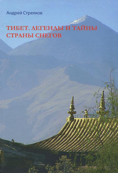 Тибет. Легенды и тайны страны снегов, Андрей Стрелков