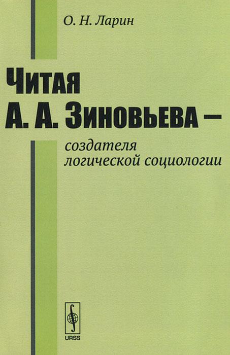 Читая А. А. Зиновьева - создателя логической социологии, О. Н. Ларин