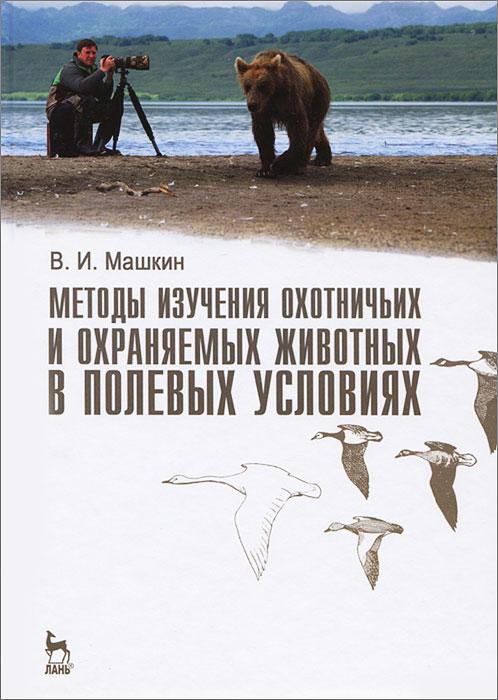 Методы изучения охотничьих и охраняемых животных в полевых условиях, В. И. Машкин