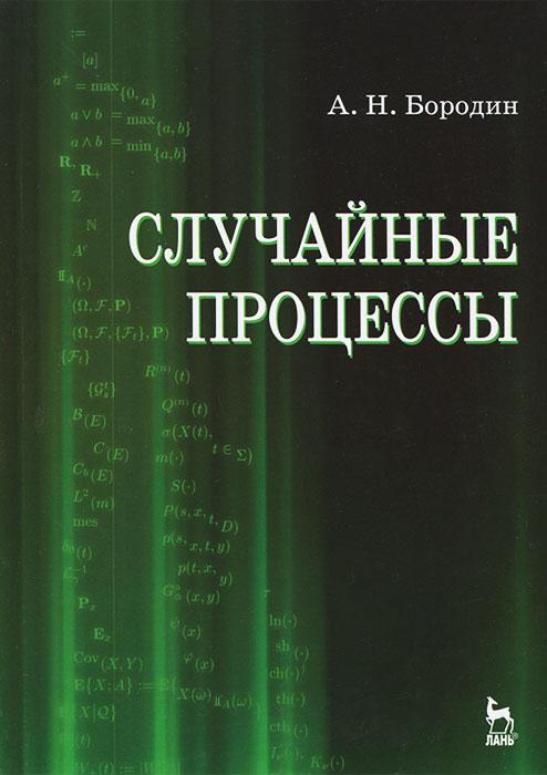 Случайные процессы, А. Н. Бородин