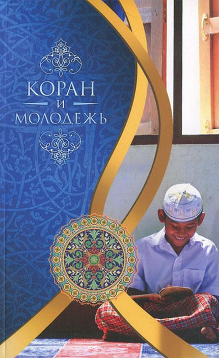 """Коран и молодежь. Том 26. От суры """"Весть"""" до суры """"Заря"""", Мухаммад Бистуни"""