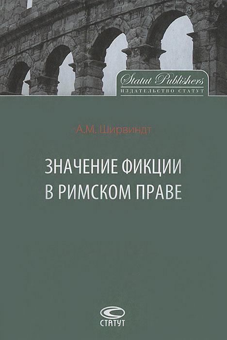 Значение фикции в римском праве, А. М. Ширвиндт