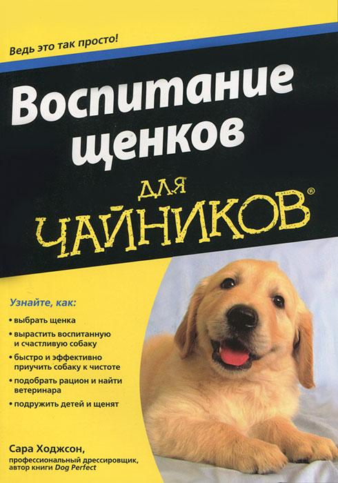 """Воспитание щенков для """"чайников"""", Сара Ходжсон"""