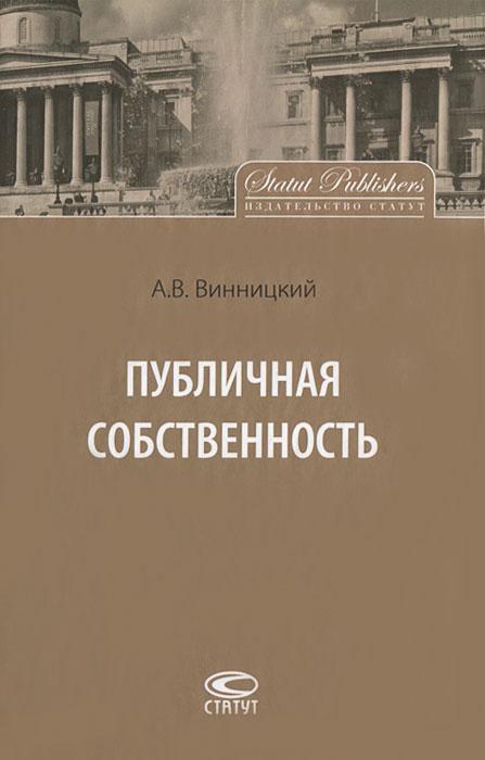 Публичная собственность, А. В. Винницкий