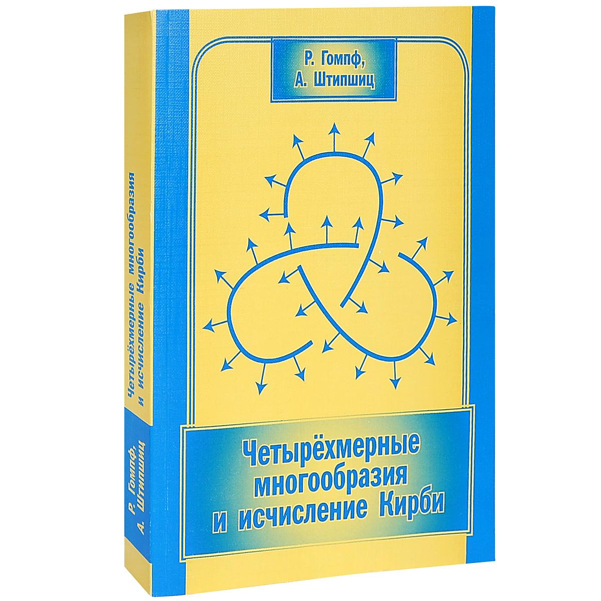 Четырехмерные многообразия и исчисление Кирби, Р. Гомпф, А. Штипшиц