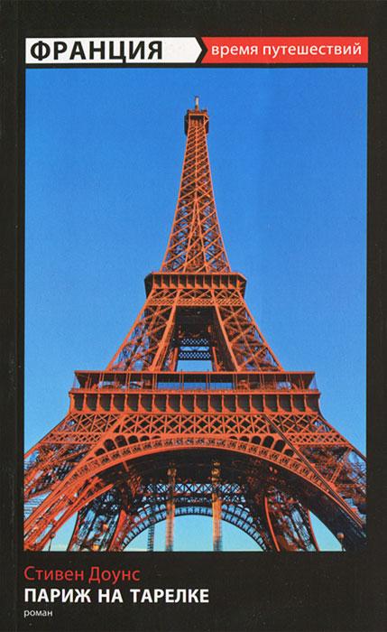 Париж на тарелке, Стивен Доунс