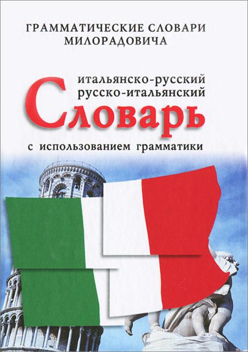 Итальяно-русский, русско-итальянский словарь с использованием грамматики, Живан М. Милорадович
