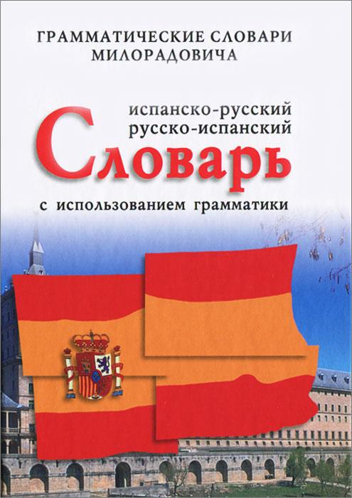 Испанско-русский, русско-испанский словарь с использованием грамматики, Живан М. Милорадович