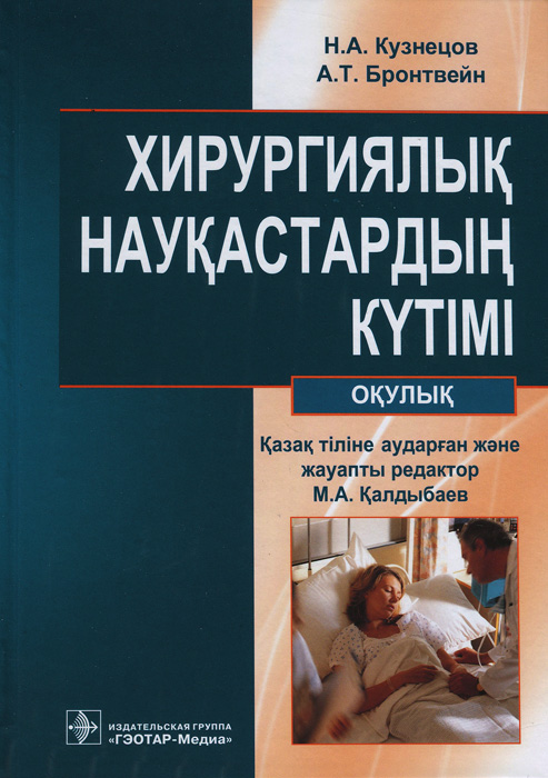 Уход за хирургическими больными (+ CD-ROM), Н. А. Кузнецов, А. Т. Бронтвейн