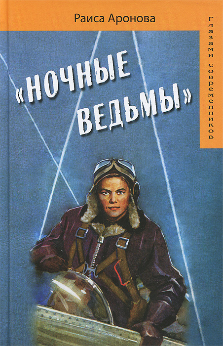 """""""Ночные ведьмы"""", Раиса Аронова"""