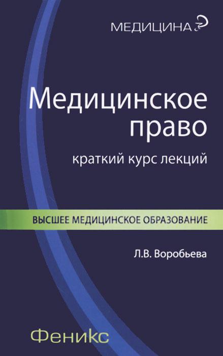 Медицинское право. Краткий курс лекций, Л. В. Воробьева