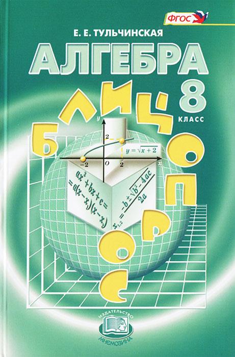 Алгебра. 8 класс. Блицопрос, Е. Е. Тульчинская